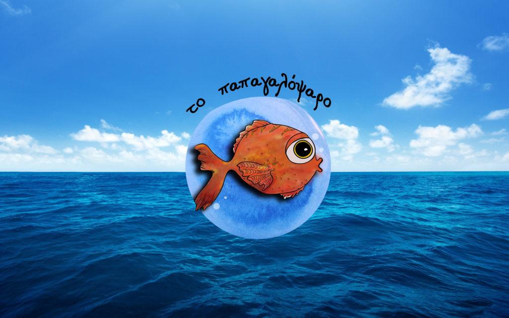 Papagolopsaro-logo